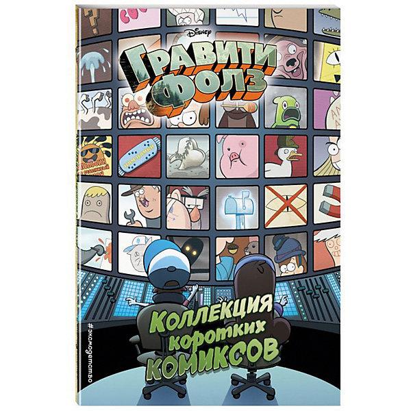 Эксмо Комиксы Гравити Фолз Коллекция коротких комиксов книги эксмо аниморфозы творческий блокнот