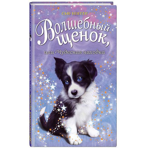 Эксмо Повесть Приключения волшебных зверят Волшебный щенок, или Чудесная находка эксмо щенок элфи или не хочу быть один