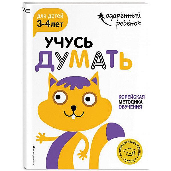 Эксмо Развивающая книга Учусь думать для детей 3-4 лет, с наклейками учусь думать для детей 3 4 лет