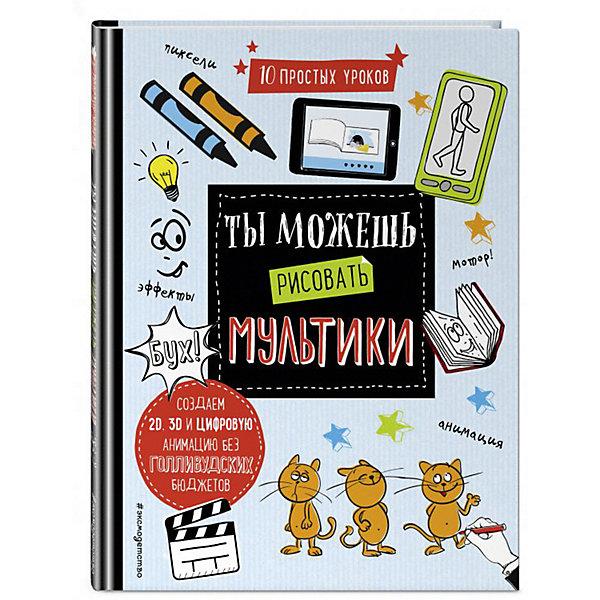 """Эксмо Развивающая книга """"Ты можешь рисовать мультики"""""""