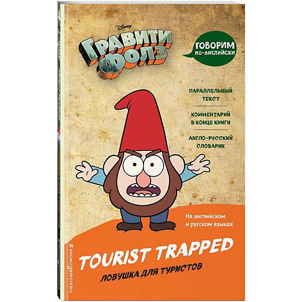 Эксмо Графический роман Гравити Фолз Ловушка для туристов = Tourist Trapped