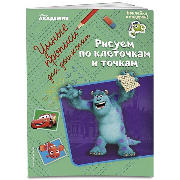 Эксмо Прописи Disney Академия монстров Рисуем по клеточкам и точкам, с наклейками уоллис э рисуем по точкам лучшие головоломки