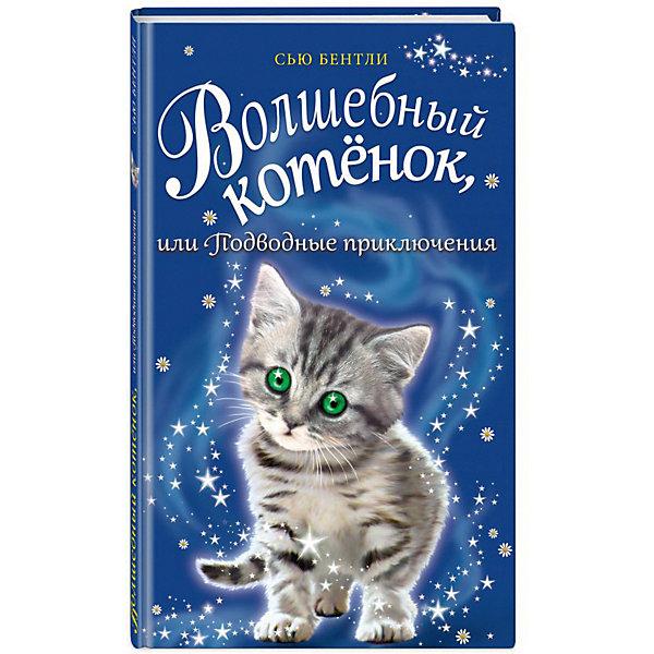 Эксмо Повесть Приключения волшебных зверят Волшебный котёнок, или Подводные приключения