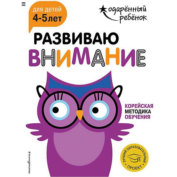 Эксмо Развивающая книга Развиваю внимание для детей 4-5 лет, с наклейками эксмо книжка развиваю мелкую моторику для одаренных детей 3 4 лет