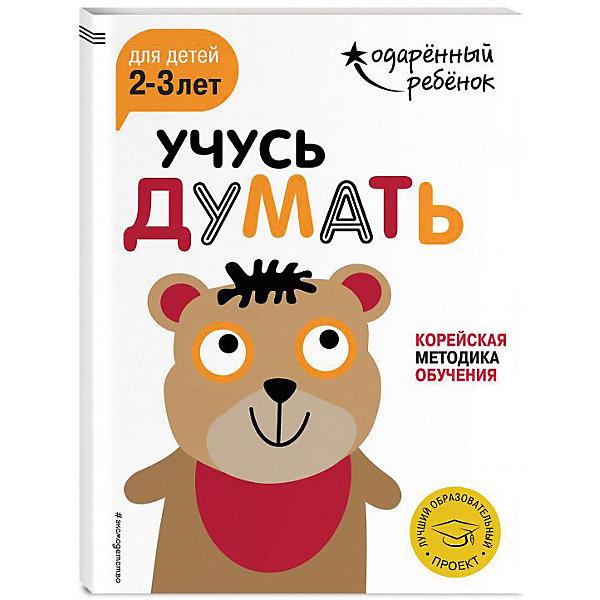 Эксмо Развивающая книга Учусь думать для детей 2-3 лет, с наклейками учусь думать для детей 3 4 лет