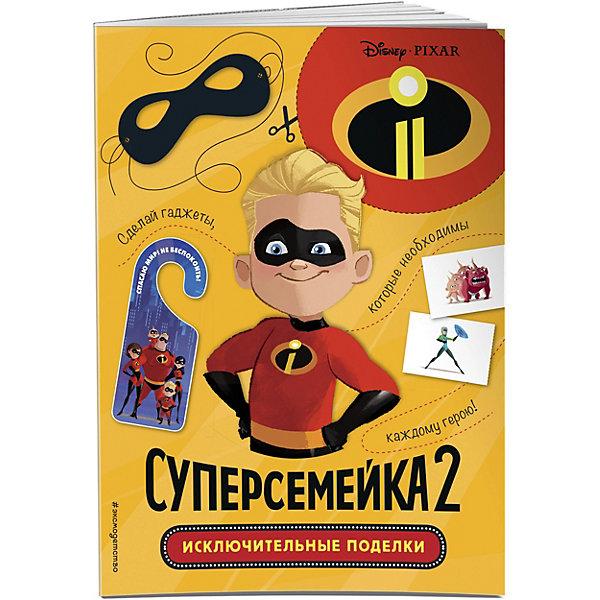 Эксмо Комиксы Disney Суперсемейка-2 Мистер и Миссис Исключительные