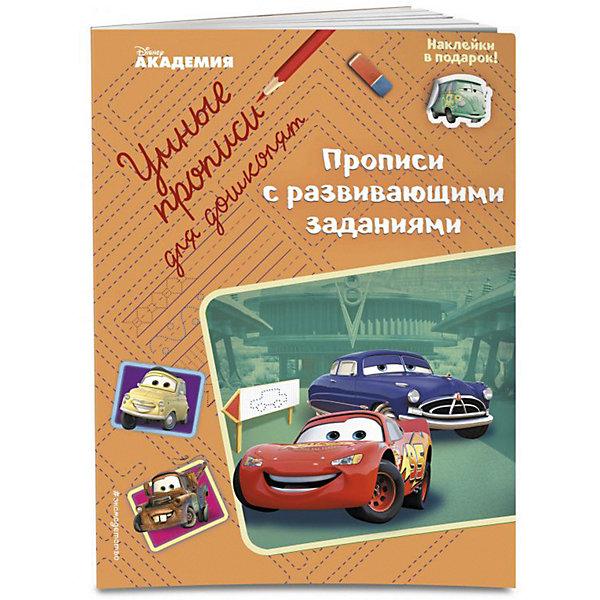 Купить Прописи Disney Тачки Прописи с развивающими заданиями, с наклейками, Эксмо, Россия, Унисекс
