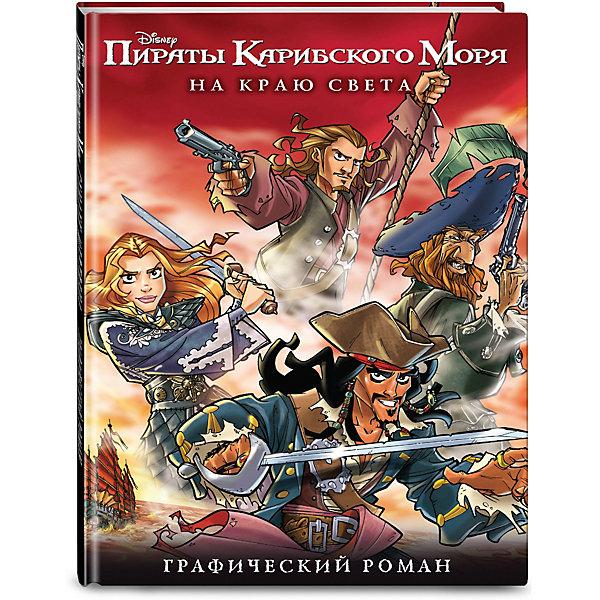 Купить Графический роман Disney. Пираты Карибского Моря На краю света, Эксмо, Россия, Мужской