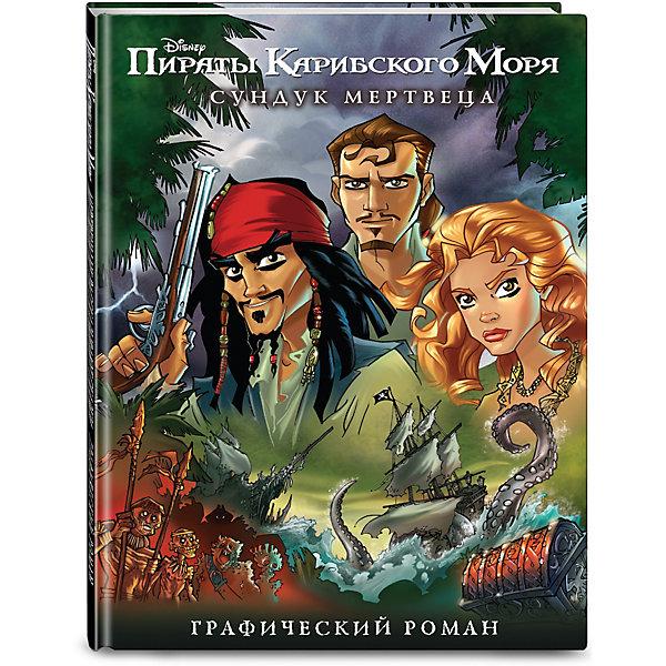Эксмо Графический роман Disney. Пираты Карибского Моря Сундук мертвеца альберт байкалов запрещенный прием isbn 978 5 699 48338 9