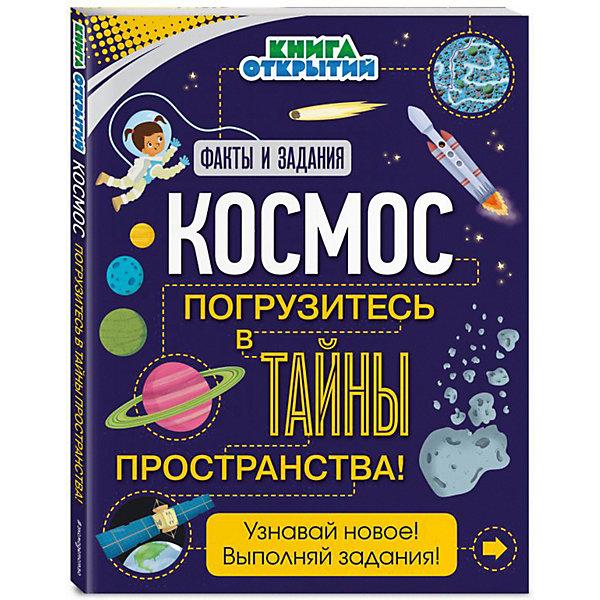 Эксмо Тесты и задания Космос Погрузитесь в тайны пространства! книги эксмо почувствуй опасность