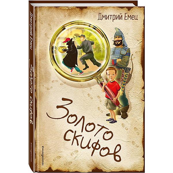 Эксмо Фэнтези Скифское золото Книга 1 русское фэнтези эксмо 978 5 699 79276 4