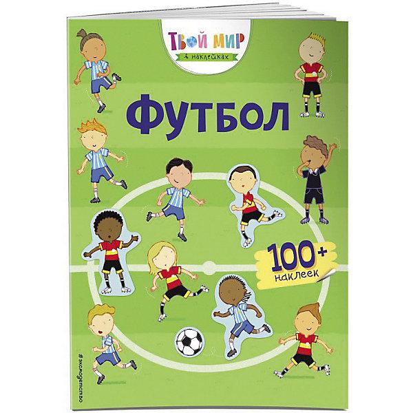 Эксмо Книжка с наклейками