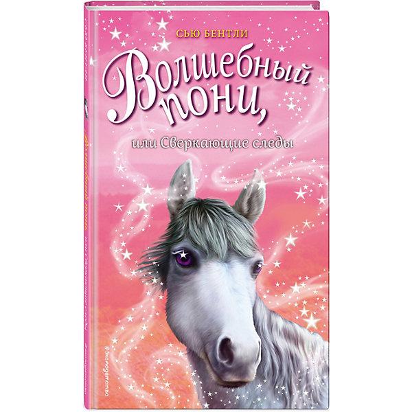 Эксмо Повесть Приключения Волшебных зверят Волшебный пони. Особое желание