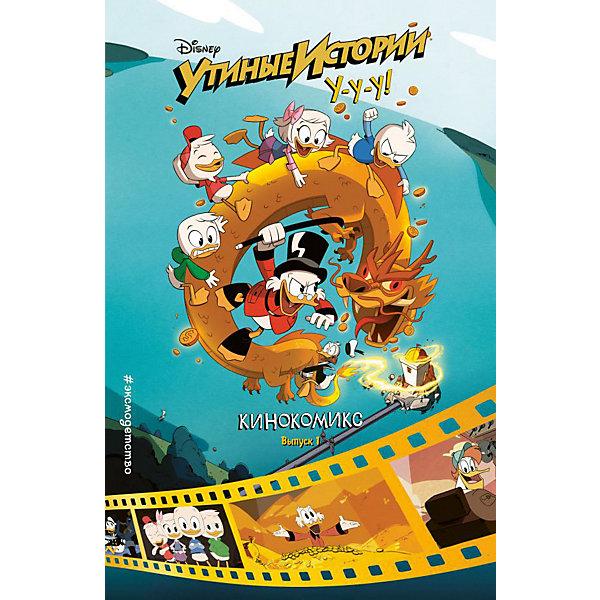 Эксмо Кинокомикс Disney Утиные истории Выпуск 1 аудиокниги эксмо струна истории выпуск 1
