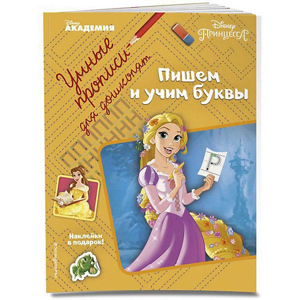 Эксмо Прописи Disney Princess Пишем и учим буквы, с наклейками большие прописи учим буквы