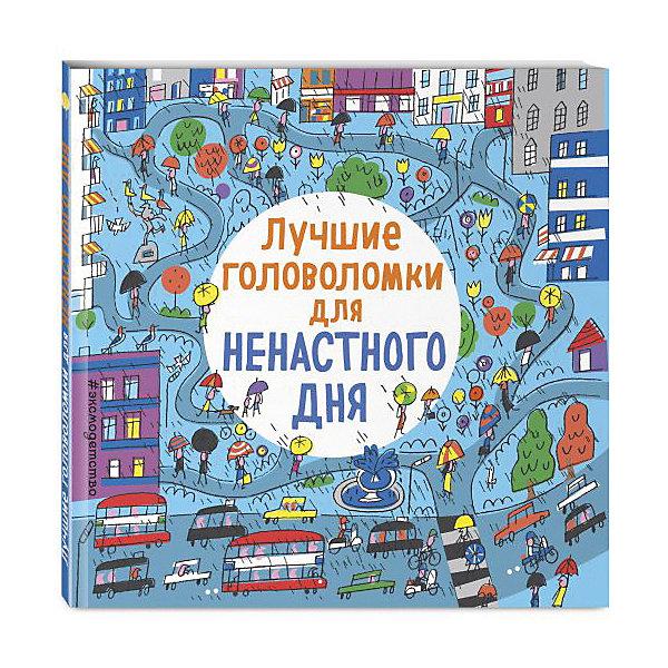 """Эксмо Кроссворды и головоломки """"Лучшие головоломки для ненастного дня"""""""