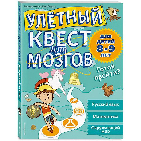 Эксмо Тесты и задания Улетный квест для мозгов для детей 8-9 лет книги эксмо изучаю мир вокруг для детей 6 7 лет page 9