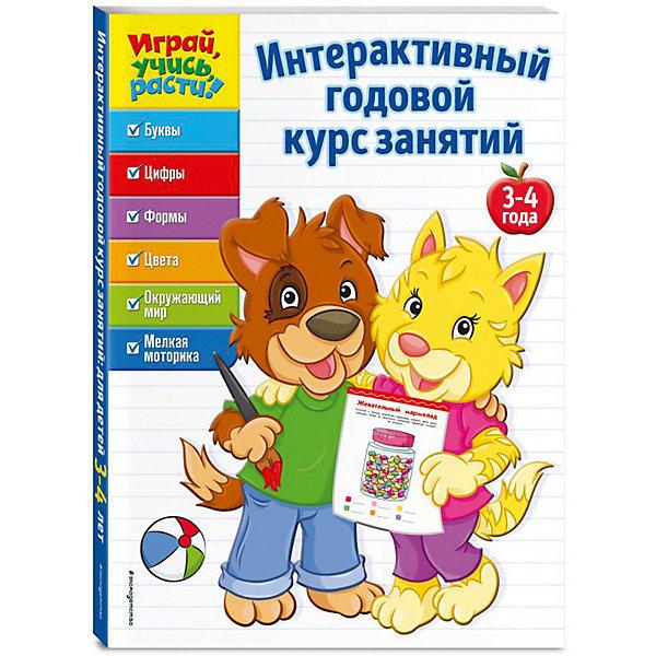 Эксмо Развивающая книга Интерактивный годовой курс занятий для детей 3-4 лет эксмо развивающая книга интерактивный годовой курс занятий для детей 5 6 лет