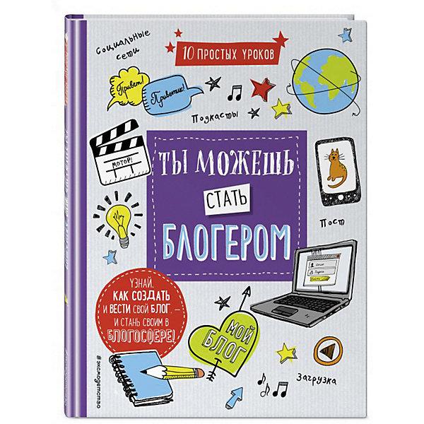 Развивающая книга Ты можешь стать блогеромКниги для развития мышления<br>Характеристики:<br><br>• возраст: от 12 лет;<br>• автор: Шейн Бирли;<br>• количество страниц: 64;<br>• иллюстрации: цветные;<br>• серия: Ты можешь;<br>• ISBN: 978-5-04-089456-7;<br>• переплет: твердый;<br>• издательство: «Эксмо»;<br>• год издания: 2018;<br>• размер: 19,7х1х25,5 см;<br>• вес: 355 гр.;<br>• страна бренда: Россия.<br><br>Книга Eksmo «Ты можешь стать блогером» включает 10 уроков, освоив которые, читатель научится снимать информативные ролики, работать с аудиторией и другим навыкам. Красочные иллюстрации и понятно написанная информация разделенная на блоки делают процесс обучения легким и быстрым.<br>Ширина мм: 10; Глубина мм: 197; Высота мм: 255; Вес г: 355; Возраст от месяцев: 120; Возраст до месяцев: 144; Пол: Унисекс; Возраст: Детский; SKU: 8676405;