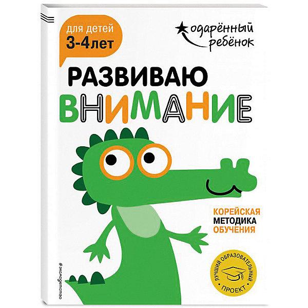 Эксмо Развивающая книга Развиваю внимание для детей 3-4 лет, с наклейками эксмо книжка развиваю мелкую моторику для одаренных детей 3 4 лет