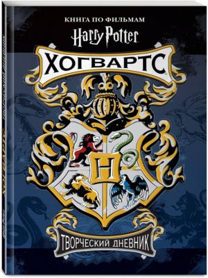 Творческий дневник  Гарри Поттер  Хогвартс, артикул:8676417 - Бумажная продукция
