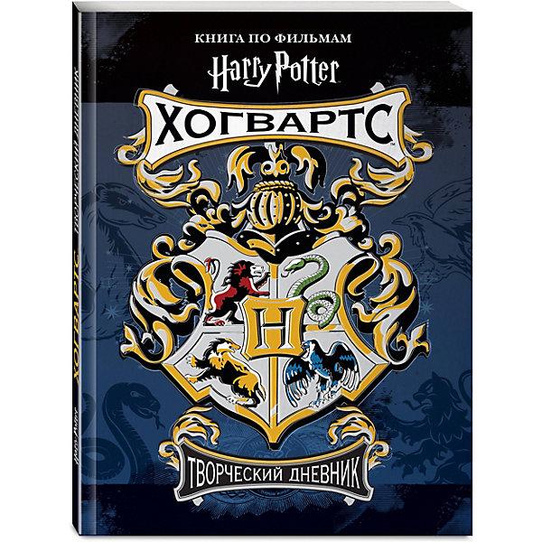 Эксмо Творческий дневник Гарри Поттер Хогвартс