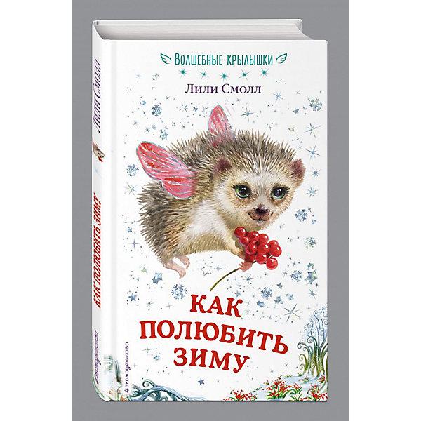 Повесть Волшебные крылышки Как полюбить зимуРассказы и повести<br>Характеристики:<br><br>• возраст: от 7 лет;<br>• автор: Лили Смолл;<br>• количество страниц: 128;<br>• иллюстрации: черно-белые;<br>• серия: Волшебные крылышки;<br>• ISBN: 978-5-04-090602-4;<br>• переплет: твердый;<br>• издательство: «Эксмо»;<br>• год издания: 2018;<br>• размер: 12,5х1,1х20 см;<br>• вес: 249 гр.;<br>• страна бренда: Россия.<br><br>«Как полюбить зиму» от Eksmo – книжка с доброй историей о ежике, живущем в лесу с волшебными зверятами, у которых есть крылышки. Книга подходит для самостоятельного чтения детьми.<br>Ширина мм: 11; Глубина мм: 125; Высота мм: 200; Вес г: 248; Возраст от месяцев: 84; Возраст до месяцев: 108; Пол: Унисекс; Возраст: Детский; SKU: 8676419;