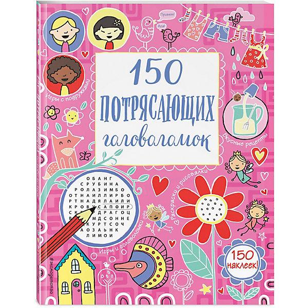 Купить Кроссворды и головоломки 150 потрясающих головоломок , Эксмо, Россия, Унисекс