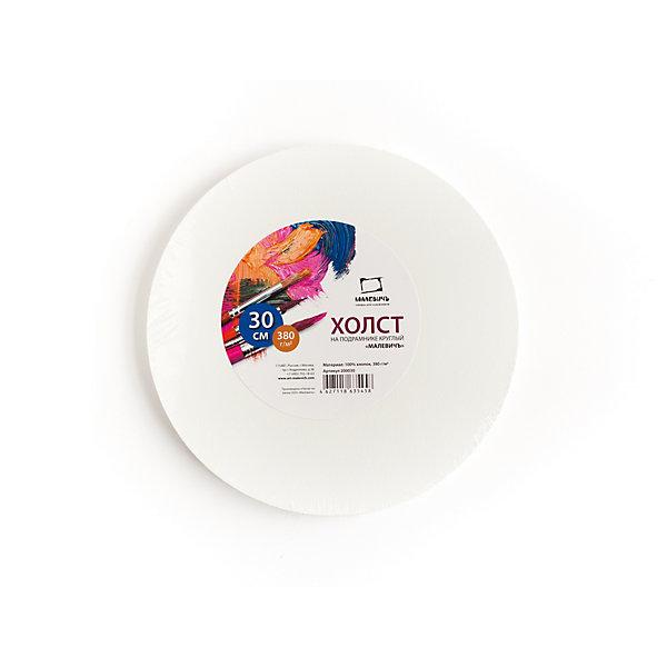 Малевичъ Холст на подрамнике Малевичъ, круглый, диаметр 30 см