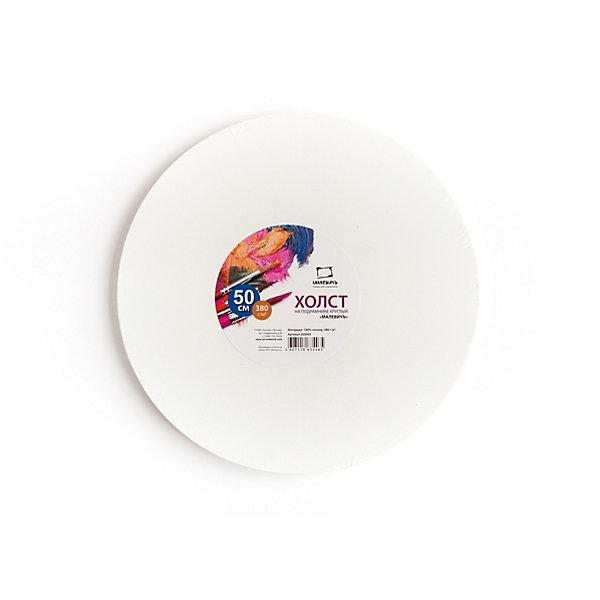 Малевичъ Холст на подрамнике Малевичъ, круглый, диаметр 50 см малевичъ холст на подрамнике хлопок 280 гр 50х80 см