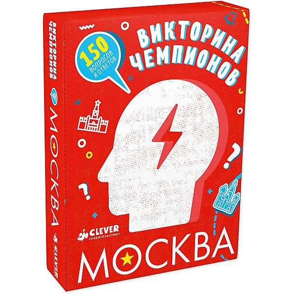 Clever Викторина чемпионов Время играть Москва clever клевер трудные вопросы детей о людях и отношениях