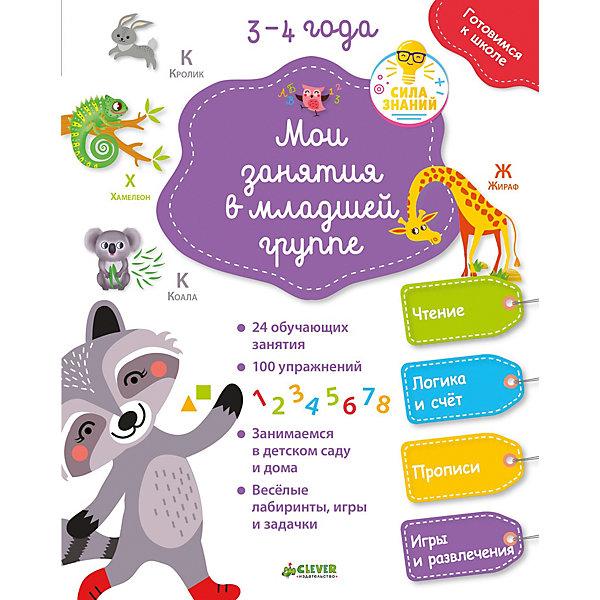 Купить Тесты и задания Готовимся к школе Мои занятия в младшей группе 3-4 года, Clever, Латвия, Унисекс