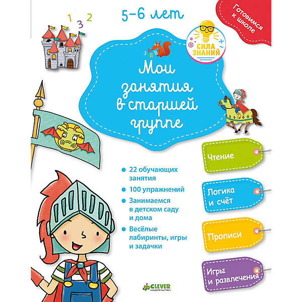 Купить Тесты и задания Готовимся к школе Мои занятия в старшей группе 5-6 лет, Clever, Латвия, Унисекс