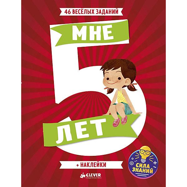Купить СЗ.Развивайся и играй. Мне 5 лет (+наклейки), Clever, Латвия, Унисекс