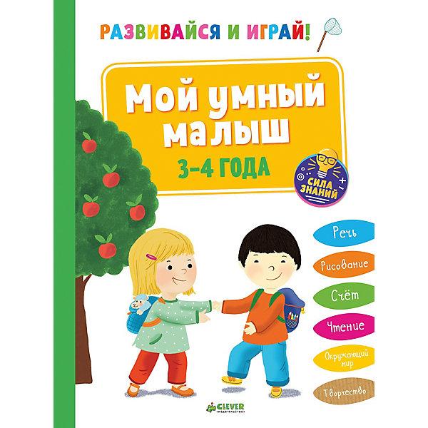Купить СЗ. Развивайся и играй! Мой умный малыш. 3-4 года/Боннин М., Clever, Латвия, Унисекс