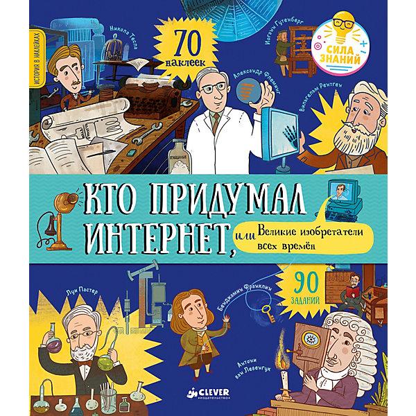 Фото - Clever Игры и задания История в наклейках Кто придумал интернет, или Великие изобретатели всех времен микроскоп