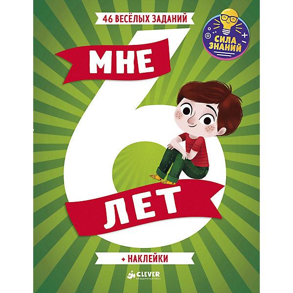 Купить Тесты и задания с наклейками Развивайся и играй Мне 6 лет, Clever, Латвия, Унисекс
