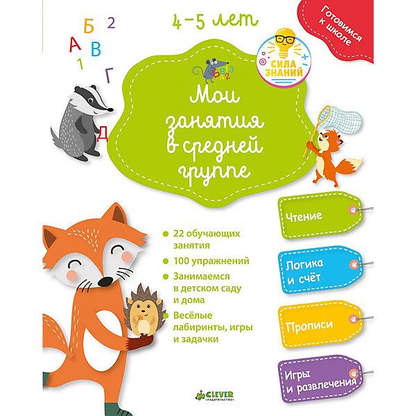 Купить Тесты и задания Готовимся к школе Мои занятия в средней группе 4-5 лет, Clever, Латвия, Унисекс