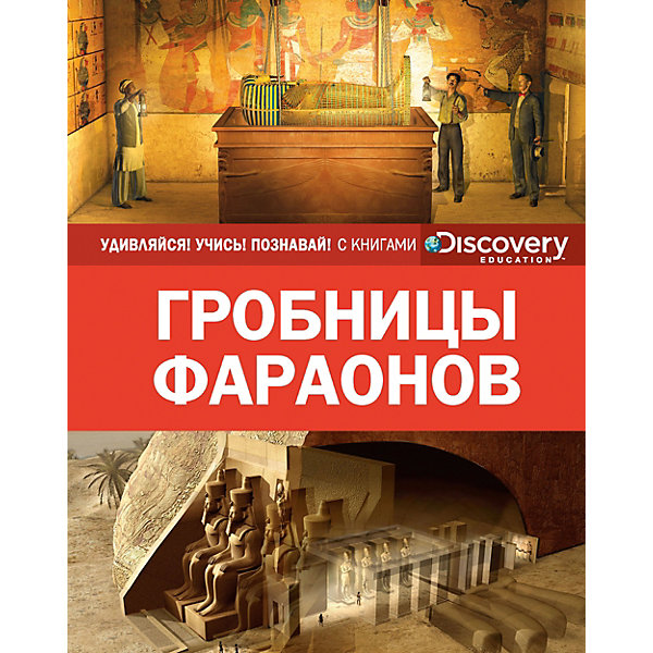 Махаон Энциклопедия Discovery Education Гробницы фараонов 探索科学百科 discovery education(中阶)2级a3·泰坦尼克与冰山