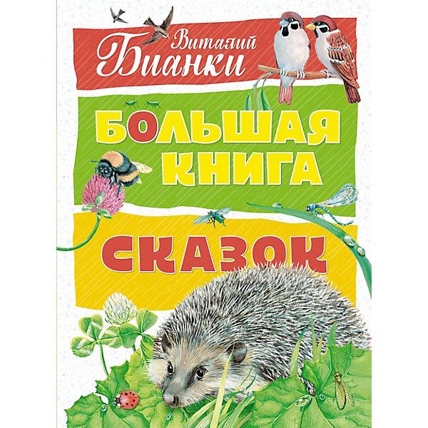 Махаон Сборник Большая книга сказок, В. Бианки махаон сборник большая книга сказок в бианки