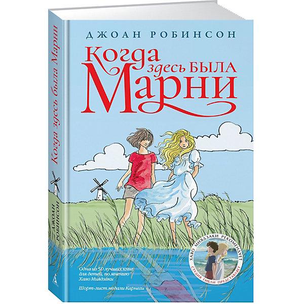 Махаон Повесть Когда здесь была Марни, Джоан Робинсон азбука книга изд азбука когда здесь была марни робинсон д г 352 ст