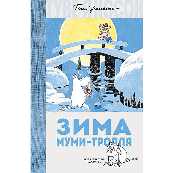 Махаон Сказка Зима Муми-тролля, Туве Янссон сааринен т муми тролль пишет портрет isbn 978 5 389 02872 2