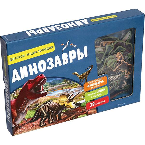 Махаон Детская энциклопедия Динозавры махаон детская энциклопедия открытия и изобретения