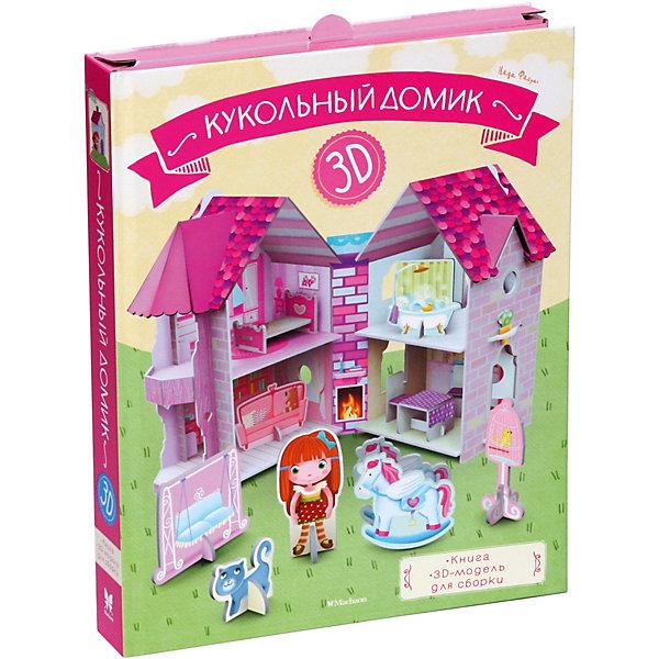 Купить Книга для творчества Кукольный домик Книга + 3D модель для сборки, Махаон, Гонконг, Женский