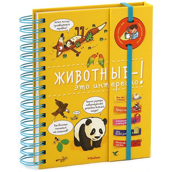 Махаон Энциклопедия Животные - это интересно! махаон энциклопедия моя большая книга о животных