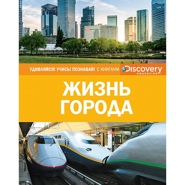 Махаон Энциклопедия Discovery Education Жизнь города 探索科学百科 discovery education(中阶)2级a3·泰坦尼克与冰山