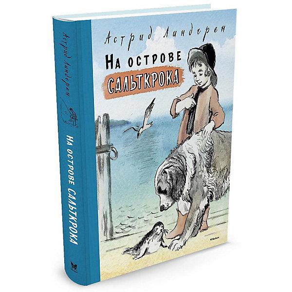Махаон Рассказы На острове Сальткрока, А. Линдгрен marques almeida джинсовые брюки
