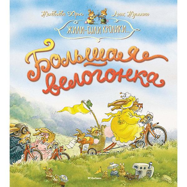 Махаон Сказка Жили-Были кролики Большая велогонка