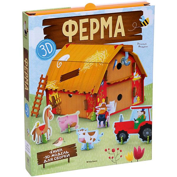 Махаон Книга для творчества Ферма Книга + 3D модель для сборки робинс книга 3d театр ферма