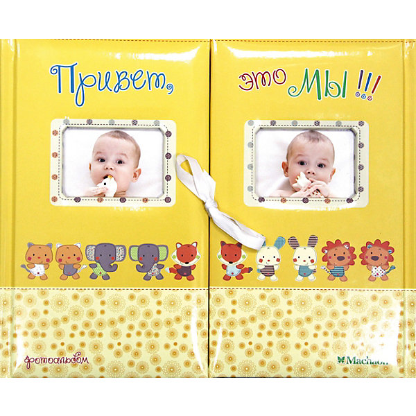 Фото - Махаон Фотоальбом для близнецов Привет, это мы! млодик и книга для неидеальных родителей